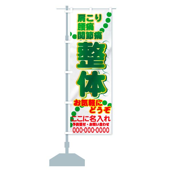 【名入無料】のぼり 整体肩こり のぼり旗のデザインBの設置イメージ