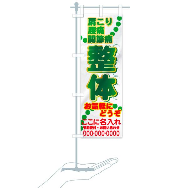 【名入無料】のぼり 整体肩こり のぼり旗のデザインBのミニのぼりイメージ