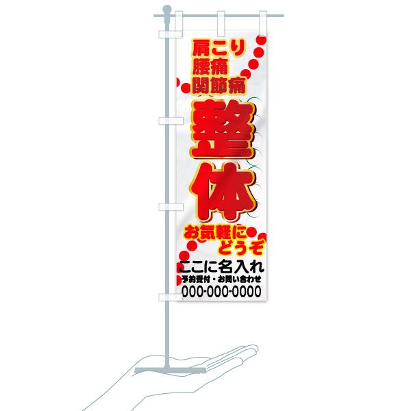 【名入無料】のぼり 整体肩こり のぼり旗のデザインCのミニのぼりイメージ