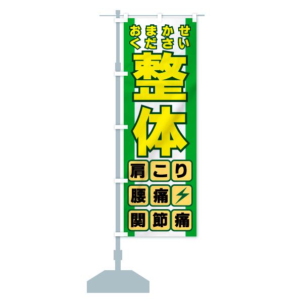 のぼり旗 整体 おまかせください 肩こり 腰痛 関節痛のデザインAの設置イメージ