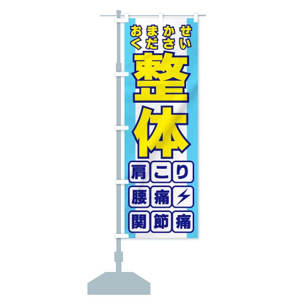 のぼり旗 整体 おまかせください 肩こり 腰痛 関節痛のデザインCの設置イメージ
