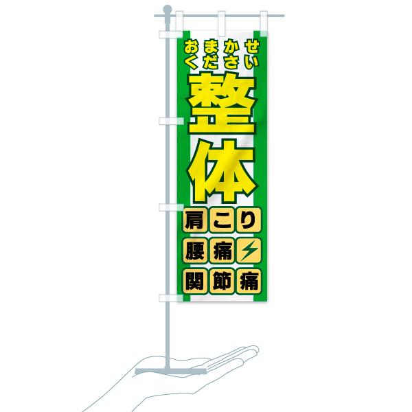 のぼり旗 整体 おまかせください 肩こり 腰痛 関節痛のデザインAのミニのぼりイメージ