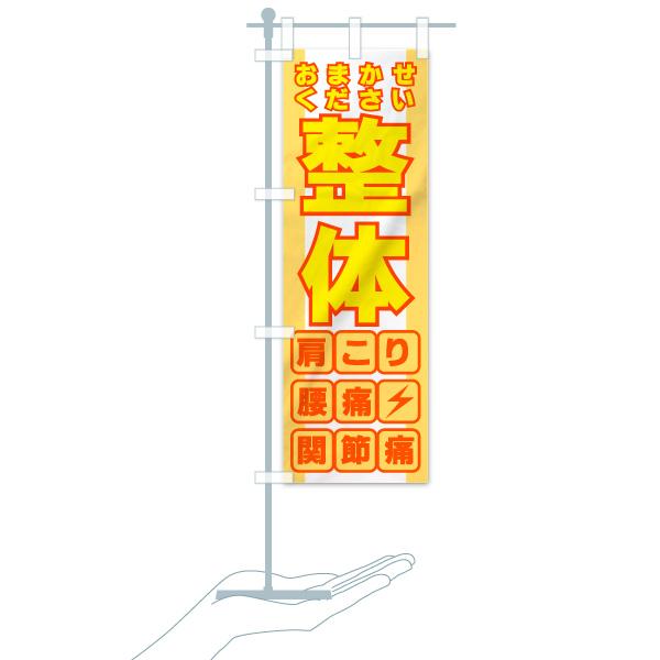 のぼり旗 整体 おまかせください 肩こり 腰痛 関節痛のデザインBのミニのぼりイメージ