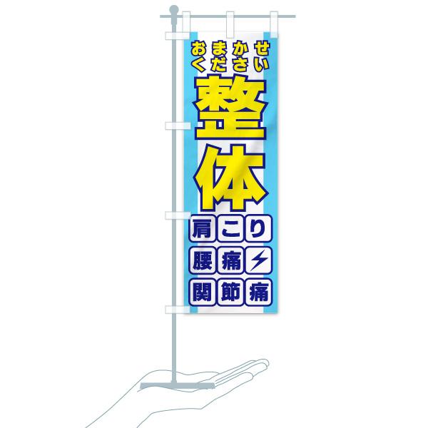 のぼり旗 整体 おまかせください 肩こり 腰痛 関節痛のデザインCのミニのぼりイメージ