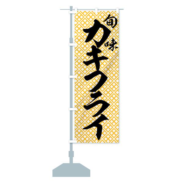 のぼり旗 カキフライ 旬味のデザインAの設置イメージ