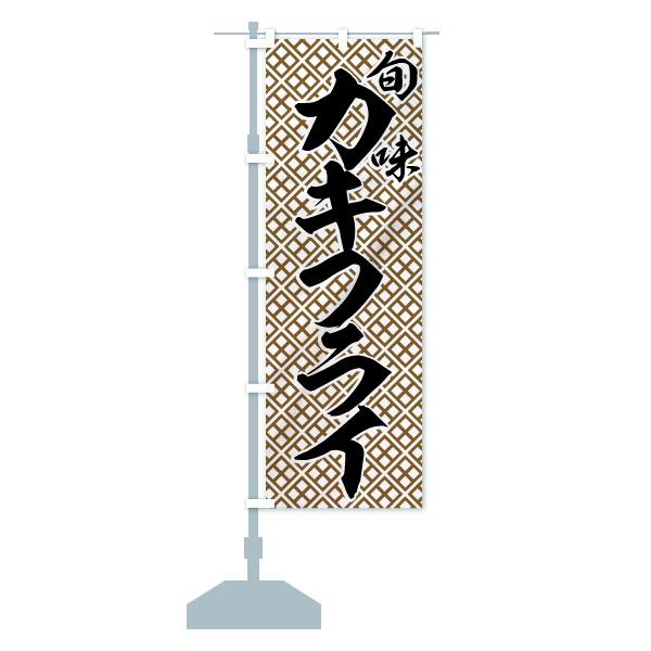 のぼり旗 カキフライ 旬味のデザインBの設置イメージ