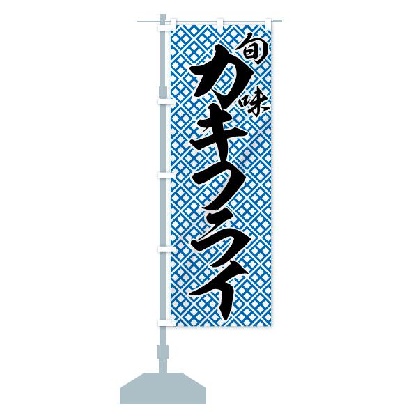 のぼり旗 カキフライ 旬味のデザインCの設置イメージ