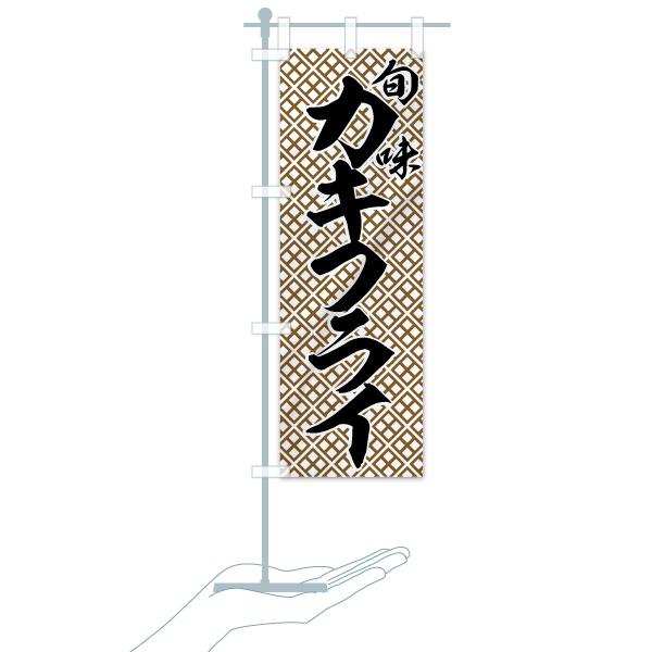 のぼり旗 カキフライ 旬味のデザインBのミニのぼりイメージ