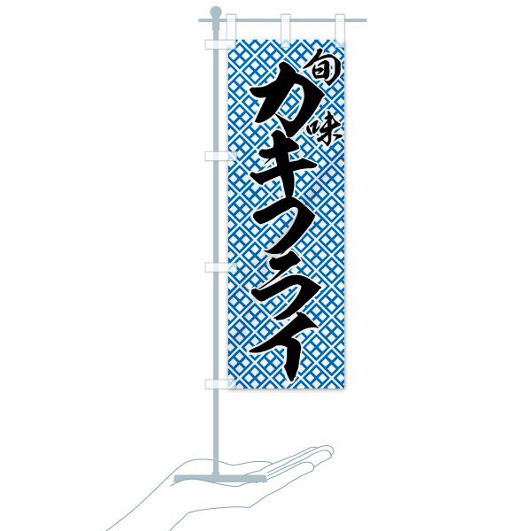 のぼり旗 カキフライ 旬味のデザインCのミニのぼりイメージ