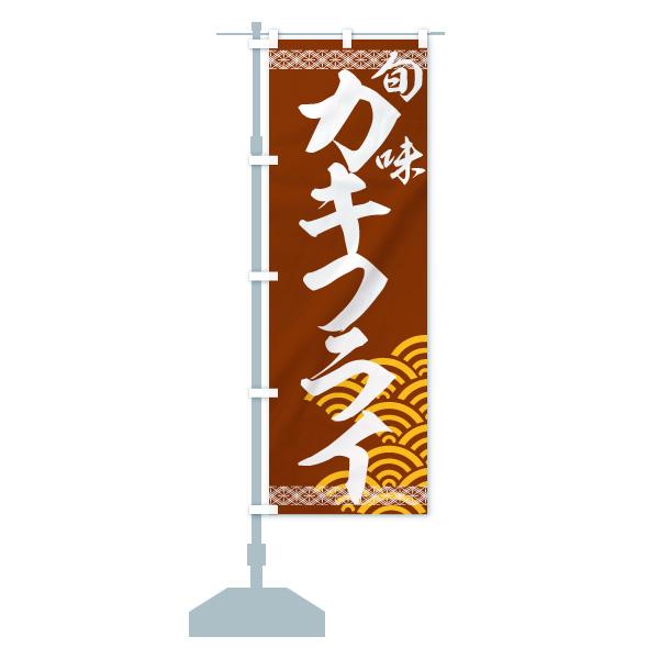 のぼり カキフライ のぼり旗のデザインBの設置イメージ