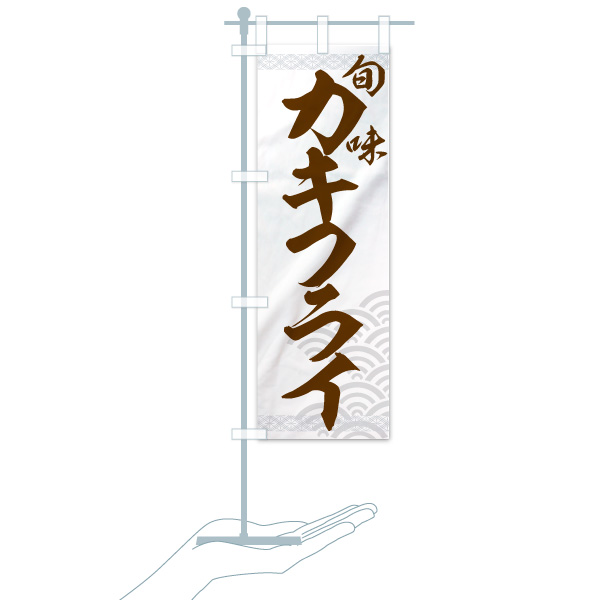 のぼり カキフライ のぼり旗のデザインAのミニのぼりイメージ