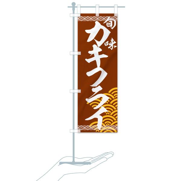 のぼり カキフライ のぼり旗のデザインBのミニのぼりイメージ