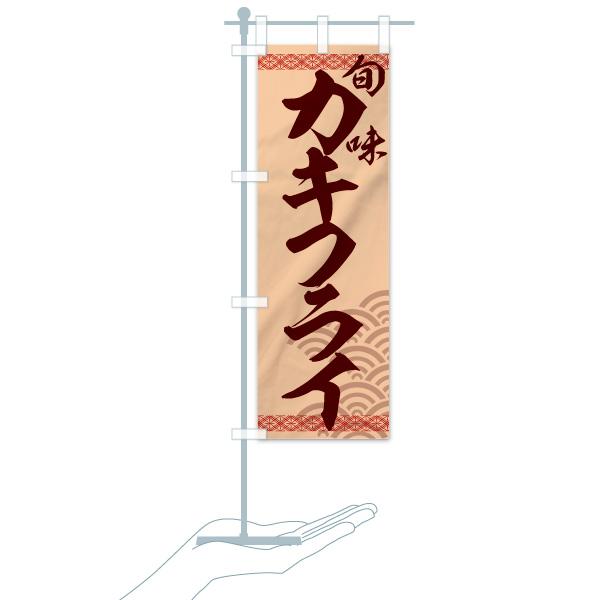 のぼり カキフライ のぼり旗のデザインCのミニのぼりイメージ