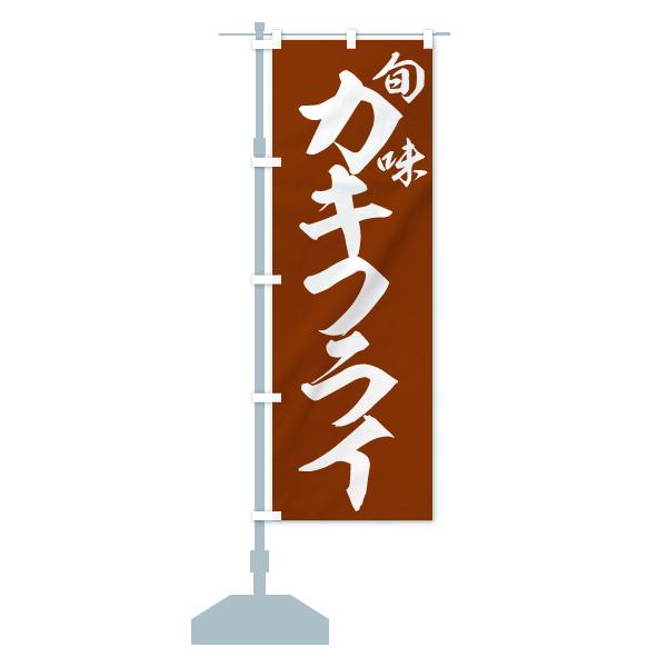 のぼり カキフライ のぼり旗のデザインAの設置イメージ