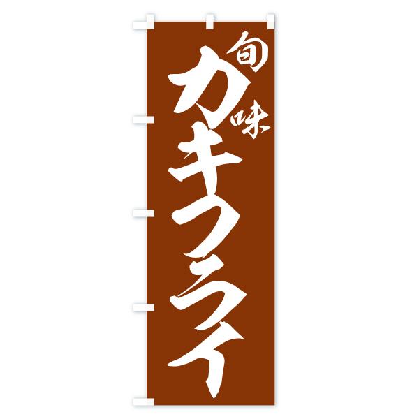 のぼり旗 カキフライ 旬味のデザインAの全体イメージ