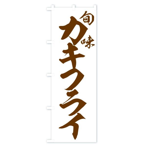 のぼり旗 カキフライ 旬味のデザインCの全体イメージ