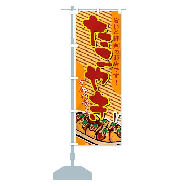 のぼり旗 たこやき 旨いと評判のお店です ゲキウマのデザインBの設置イメージ