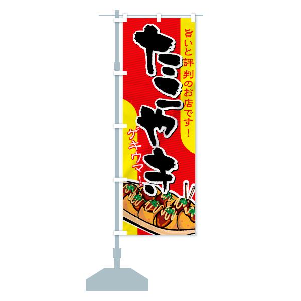 のぼり旗 たこやき 旨いと評判のお店です ゲキウマのデザインCの設置イメージ