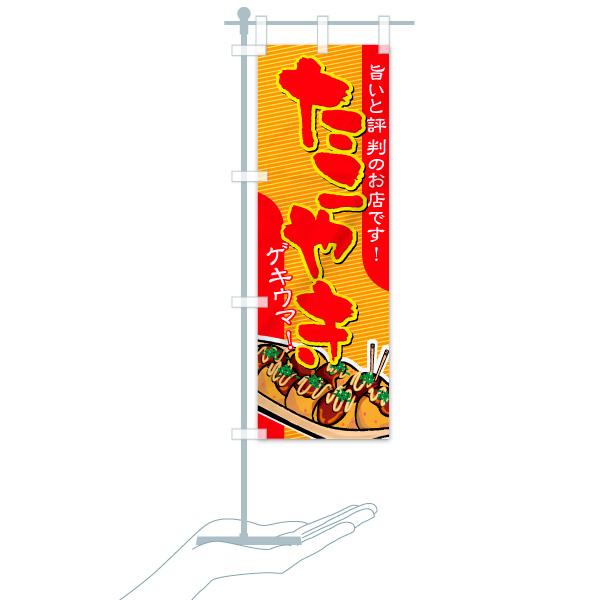 のぼり旗 たこやき 旨いと評判のお店です ゲキウマのデザインAのミニのぼりイメージ