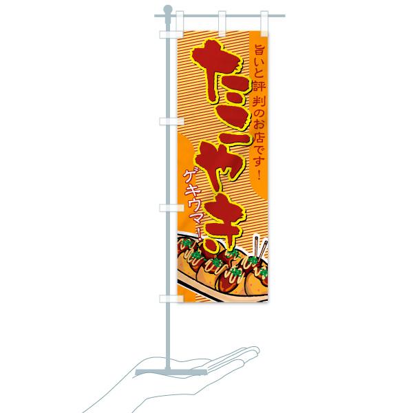 のぼり旗 たこやき 旨いと評判のお店です ゲキウマのデザインBのミニのぼりイメージ