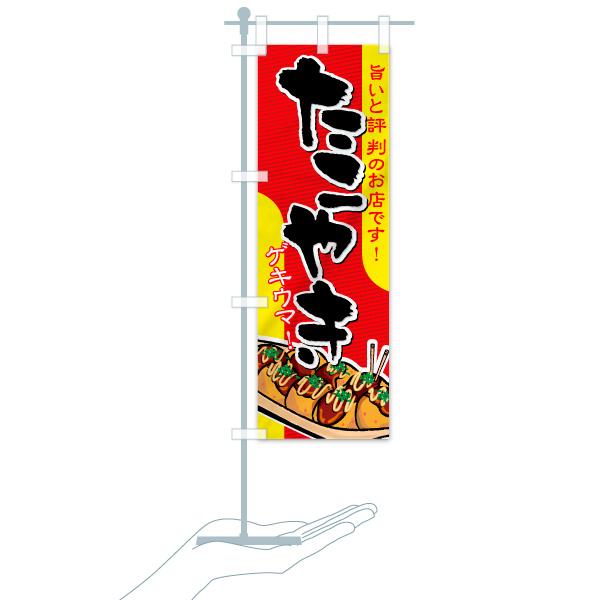 のぼり旗 たこやき 旨いと評判のお店です ゲキウマのデザインCのミニのぼりイメージ