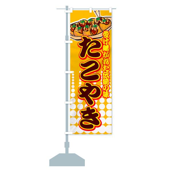 のぼり旗 たこやき 受け継がれた伝統の味のデザインBの設置イメージ