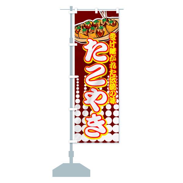 のぼり旗 たこやき 受け継がれた伝統の味のデザインCの設置イメージ
