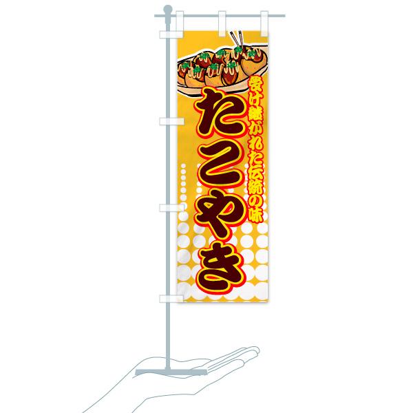 のぼり旗 たこやき 受け継がれた伝統の味のデザインBのミニのぼりイメージ