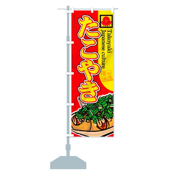 のぼり ねぎたこやき のぼり旗のデザインAの設置イメージ