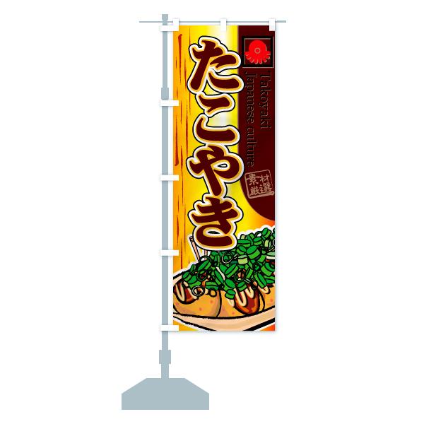 のぼり旗 ねぎたこやき Takoyaki 素材厳選 JapaneseのデザインCの設置イメージ