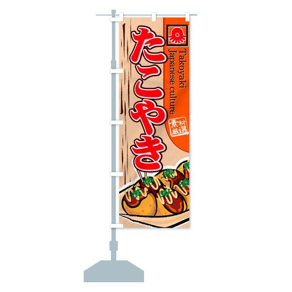 のぼり旗 たこやき Takoyaki 素材厳選 JapaneseのデザインCの設置イメージ