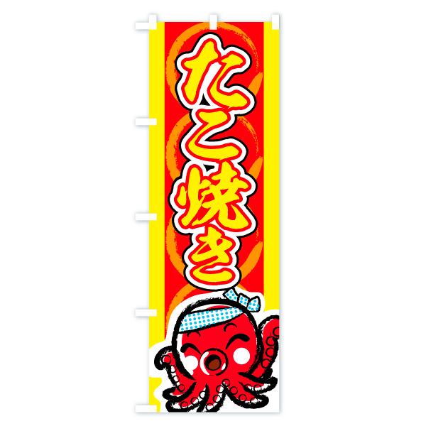 のぼり旗 たこ焼きのデザインBの全体イメージ