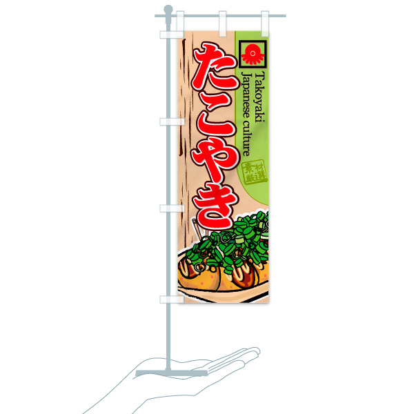 のぼり旗 ねぎたこやき Takoyaki 素材厳選 JapaneseのデザインAのミニのぼりイメージ