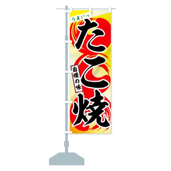 のぼり旗 たこ焼 自慢の味 うまいっのデザインAの設置イメージ