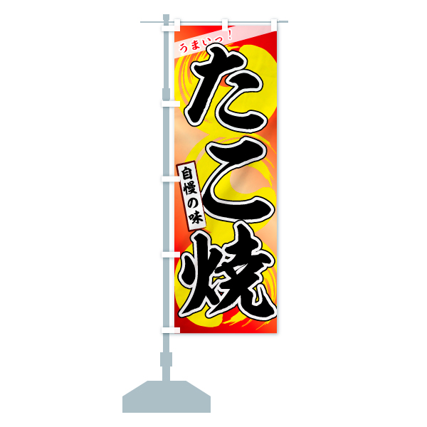 のぼり旗 たこ焼 自慢の味 うまいっのデザインBの設置イメージ