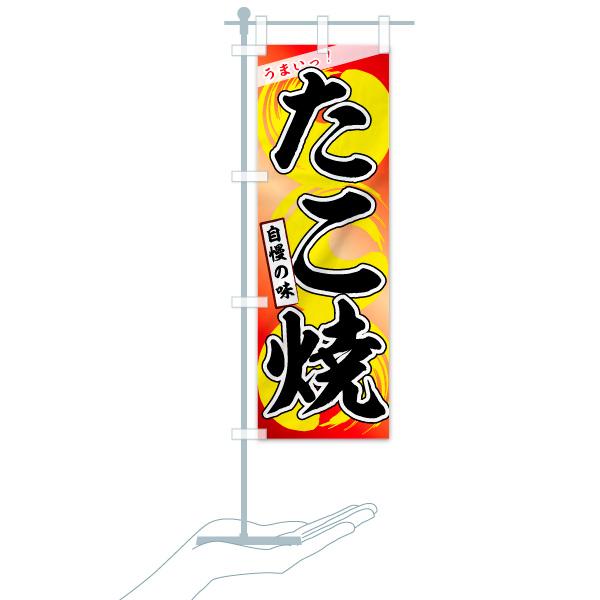 のぼり旗 たこ焼 自慢の味 うまいっのデザインBのミニのぼりイメージ