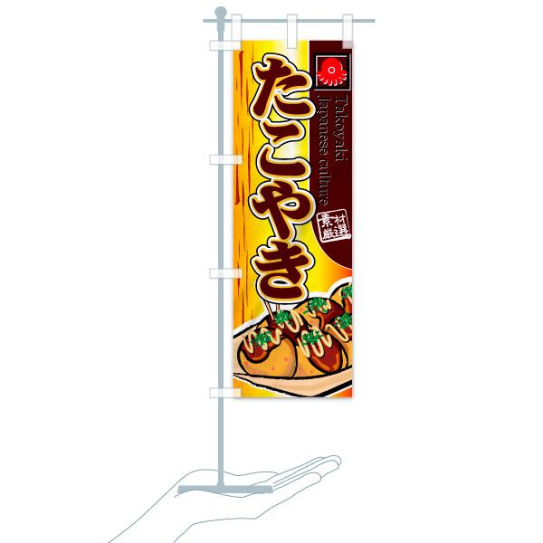 のぼり たこやき のぼり旗のデザインCのミニのぼりイメージ