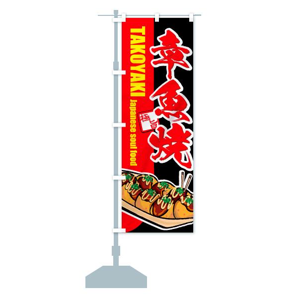 のぼり旗 章魚焼 TAKOYAKI Japanese soul food 極旨のデザインAの設置イメージ