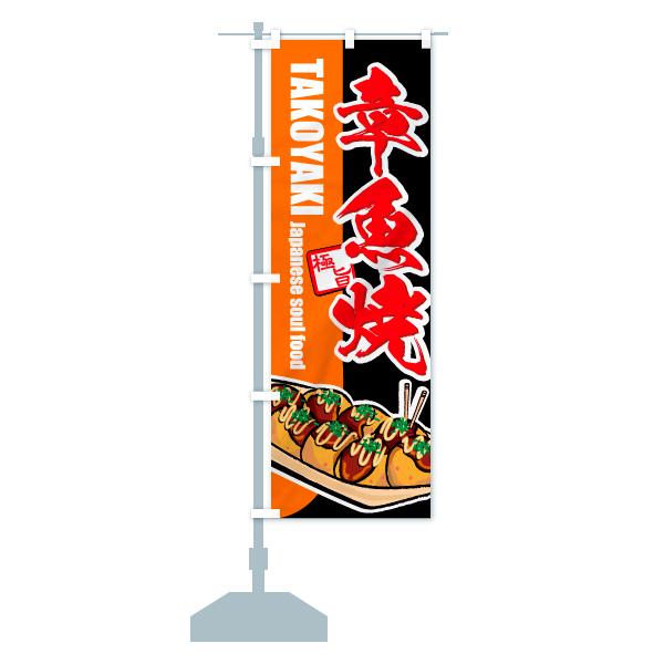 のぼり旗 章魚焼 TAKOYAKI Japanese soul food 極旨のデザインBの設置イメージ