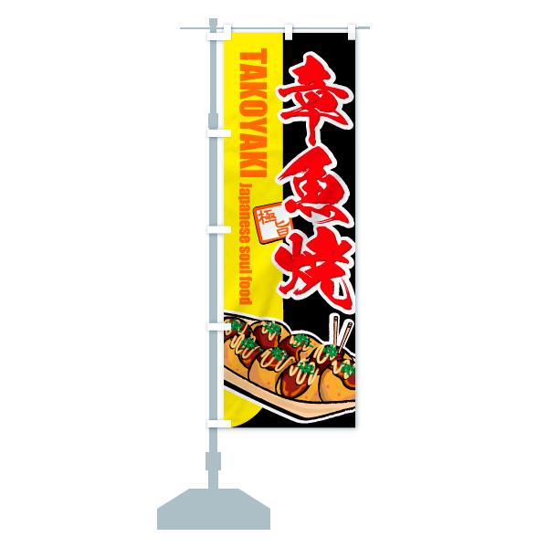 のぼり旗 章魚焼 TAKOYAKI Japanese soul food 極旨のデザインCの設置イメージ