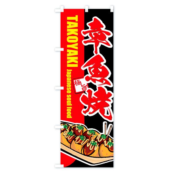 のぼり旗 章魚焼 TAKOYAKI Japanese soul food 極旨のデザインAの全体イメージ