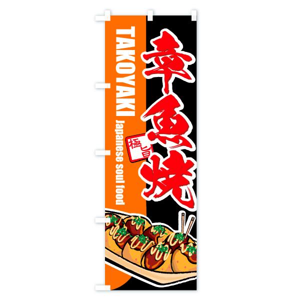 のぼり旗 章魚焼 TAKOYAKI Japanese soul food 極旨のデザインBの全体イメージ