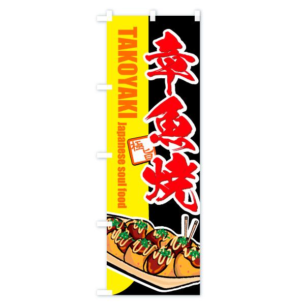 のぼり旗 章魚焼 TAKOYAKI Japanese soul food 極旨のデザインCの全体イメージ