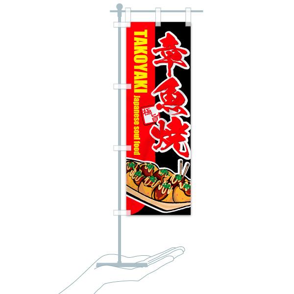 のぼり旗 章魚焼 TAKOYAKI Japanese soul food 極旨のデザインAのミニのぼりイメージ