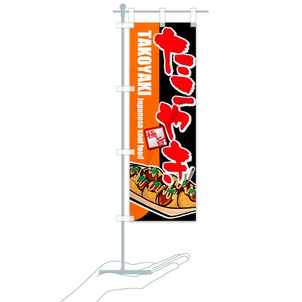 のぼり たこやき のぼり旗のデザインBのミニのぼりイメージ