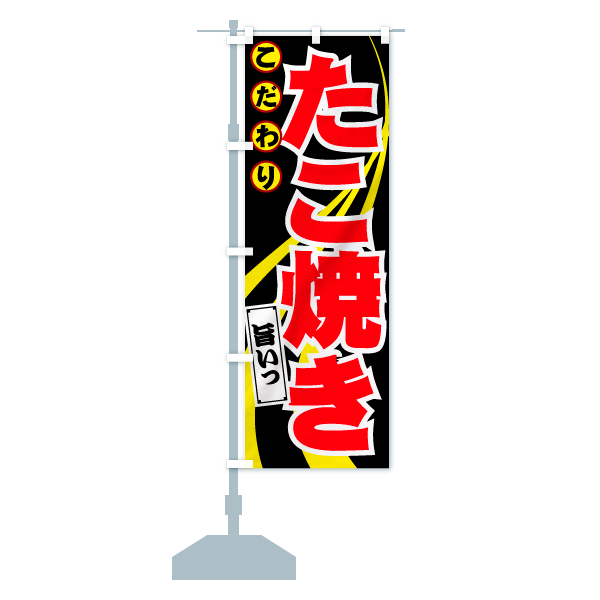 のぼり旗 たこ焼き こだわり 旨いっのデザインAの設置イメージ