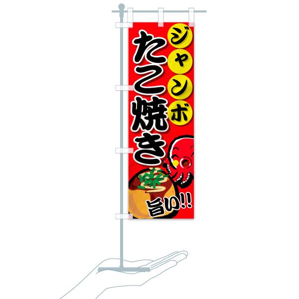 のぼり旗 ジャンボたこ焼き 旨いのデザインAのミニのぼりイメージ