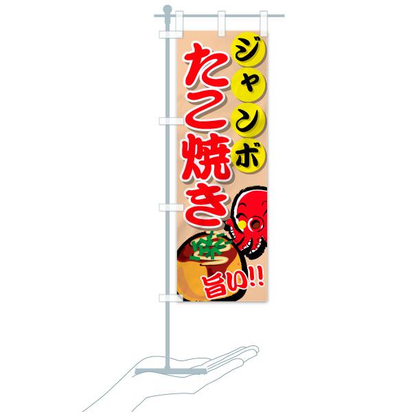 のぼり旗 ジャンボたこ焼き 旨いのデザインBのミニのぼりイメージ