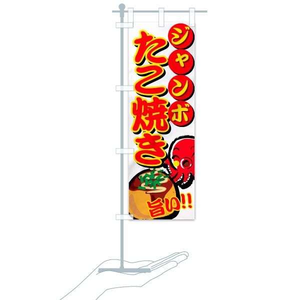 のぼり旗 ジャンボたこ焼き 旨いのデザインCのミニのぼりイメージ