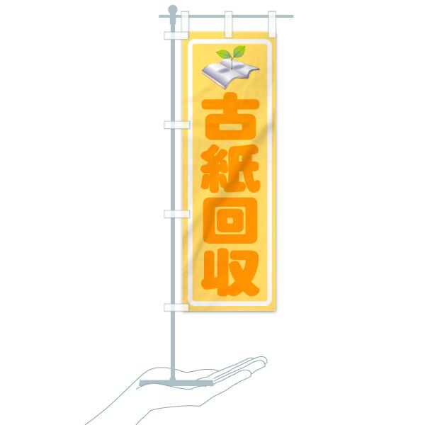 のぼり旗 古紙回収のデザインAのミニのぼりイメージ